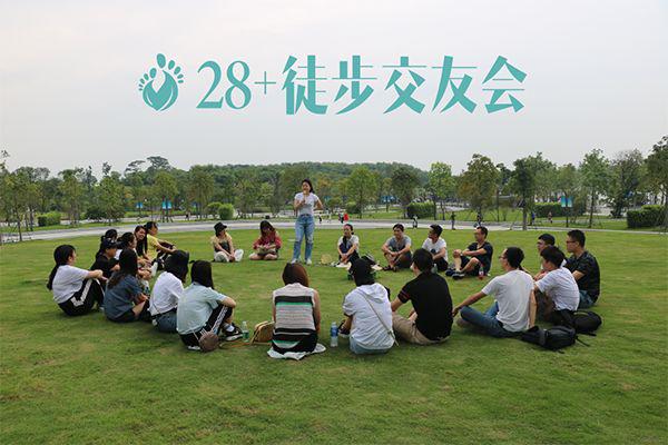 28+徒步交友会.png
