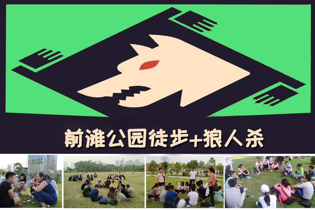 上海狼人杀1.jpg
